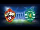 ЦСКА Спортинг 3-1/ лига чемионов 2015-2016/ арена Химки (26.08.2015)