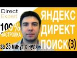 Настройка Яндекс Директ (поиск) за 25 минут с нуля 2017