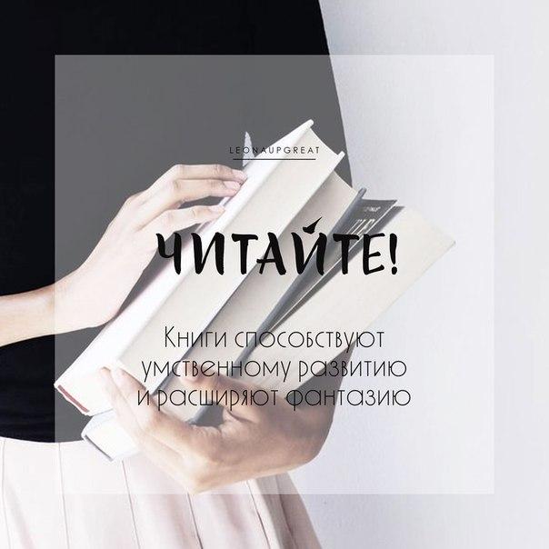 Книга верный способ найти для себя что-то новое! Настоящую литературу