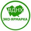 ЭКО-Ярмарка ВДНХ. Барнаул.