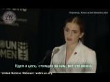 Речь Эммы Уотсон на мероприятии HeForShe в рамках 69-й сессии ГА ООН