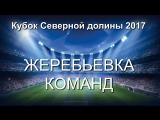 Жеребьевка команд на Кубок Северной Долины 2017 по футболу