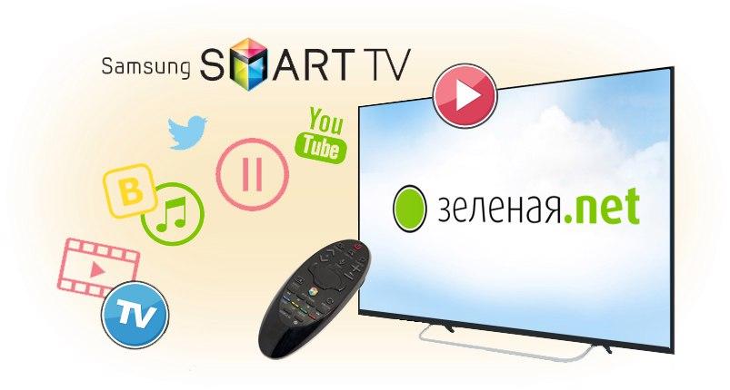 Приложение для Samsung SMART TV