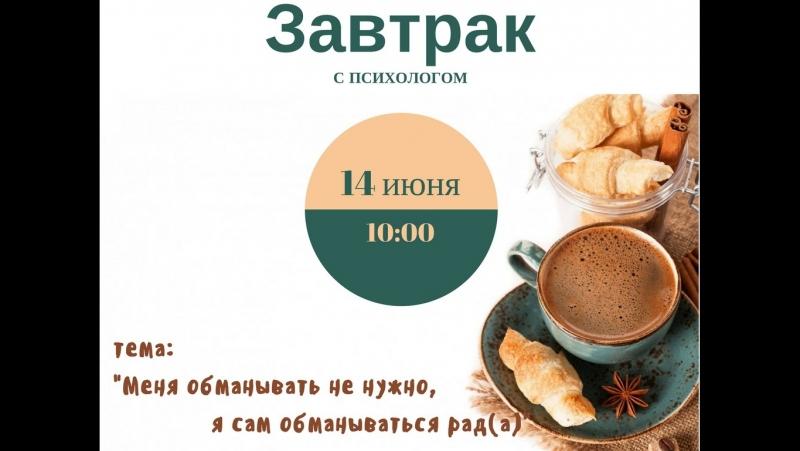 Завтрак с психологом- Меня обманывать не нужно, я сам обманываться рад.