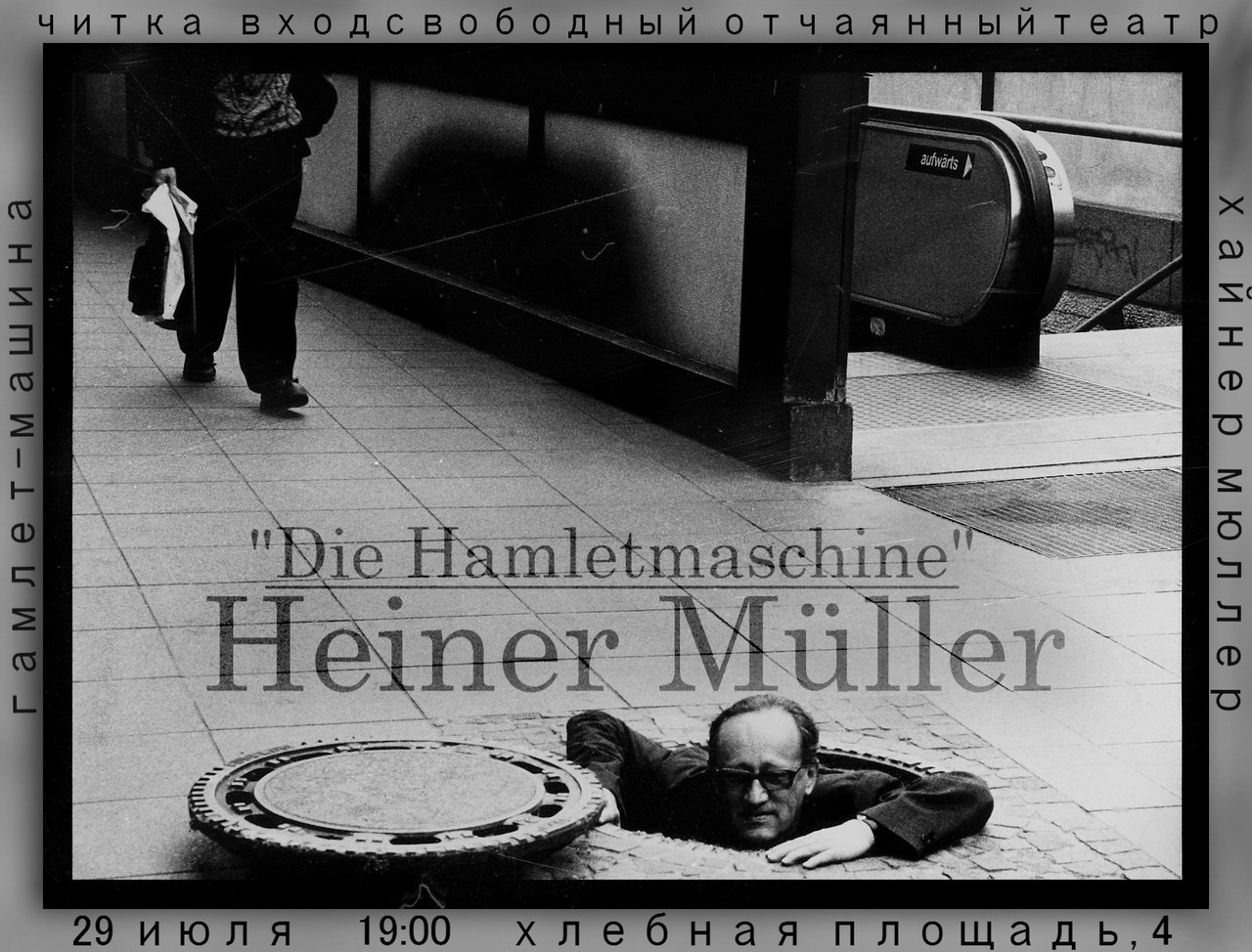 Афиша Самара Хайнер Мюллер. Гамлет-машина.