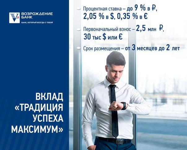 VIP-клиентам банка «Возрождение» доступен новый продукт – вклад «Тради