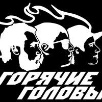 Логотип ГОРЯЧИЕ ГОЛОВЫ