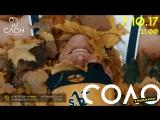 Соло - приглашение на осенний концерт в Архангельске (07.10.17)