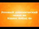 Розовый динамический чехол на Xiaomi Redmi 4X купить в Донецке