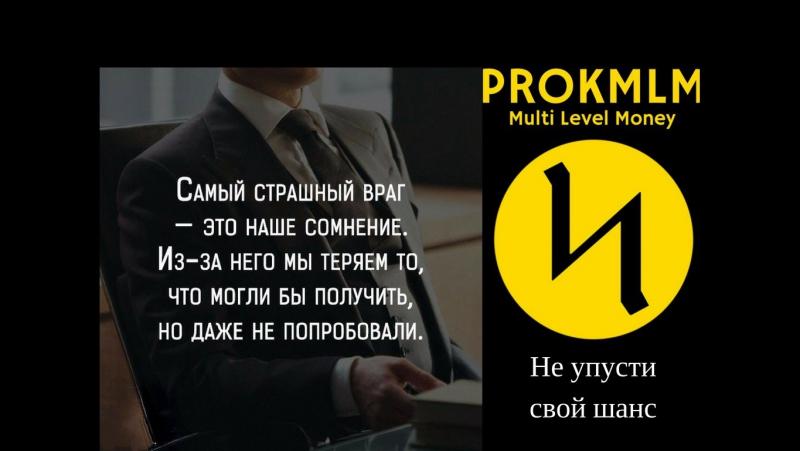 ProkMLM - это не ПИРАМИДА!