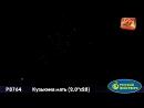 Кузькина мать 2х28 залпов P8764