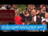 Шульц стал главой СДПГ и кандидатом в канцлеры ФРГ