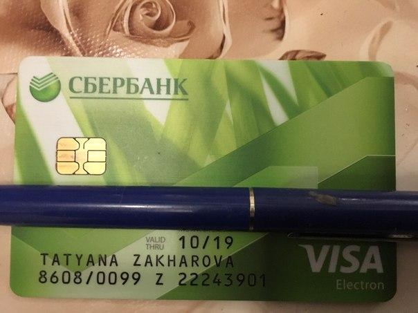 #ПвМ@overhear_maliy Нашла карту Отдам хозяйке по паспорту