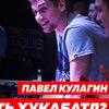 Как выиграть Хукабатл? Павел Кулагин \ 21.11.17