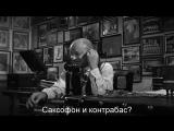 В Джазе Только Девушки  Some Like It Hot (1959)