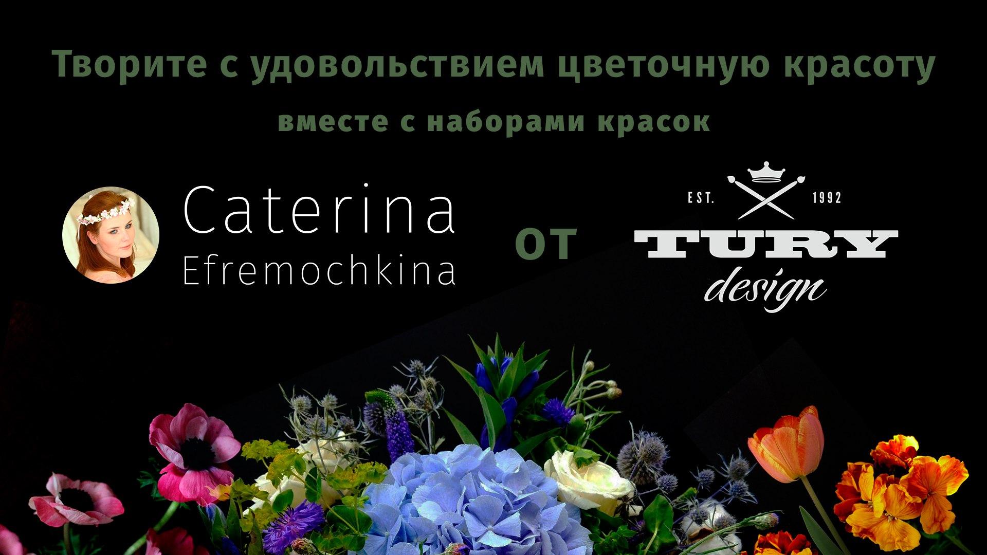 Творите цветочную красоту вместе с наборами красок Caterina Efremochkina от Tury Design