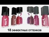 B106976_Colour_Mark_Feat_Liquid_Lip_ru-RU_HD1080_25p_13_PP006_YouTube