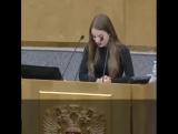 19-летняя блогерша Саша Спилберг выступает в Госдуме