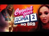 Премьера! BIG RUSSIAN BOSS SHOW - Ольга Бузова (Скоро)