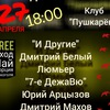"""""""Последние Четверги"""" 27 апреля"""
