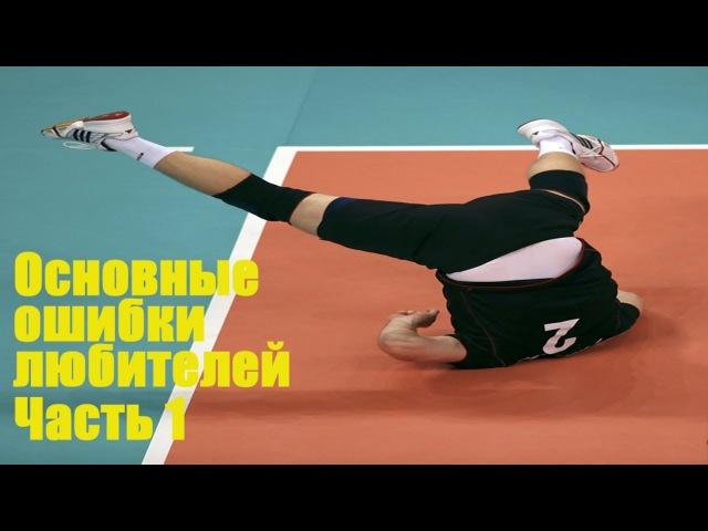 Основные ошибки любителей. Часть 1/Volleyball common mistakes for beginners. Part 1