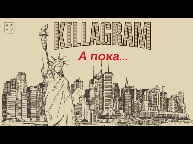 KillaGram А пока