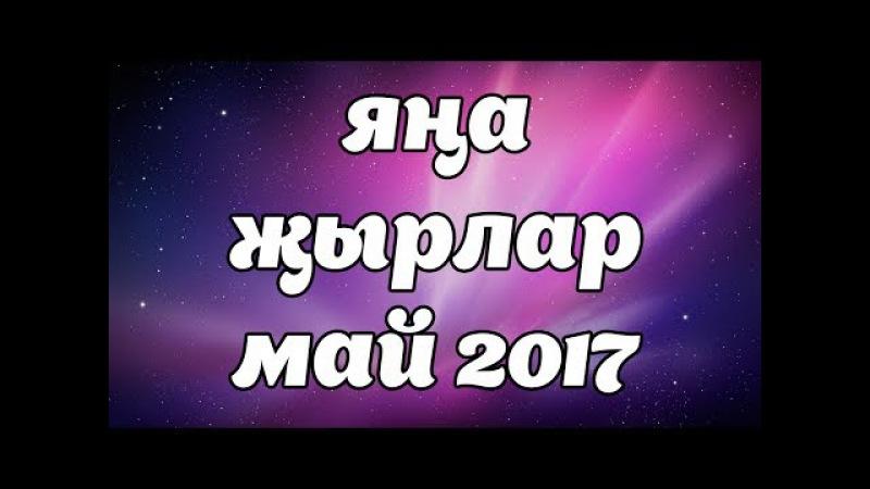НОВЫЕ ТАТАРСКИЕ ПЕСНИ - МАЙ 2017 Яңа татарча җырлар!