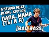 A'Studio feat. Игорь Крутои