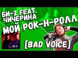 Би-2 feat. Чичерина Мои