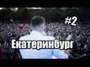 Навальный Екатеринбург 16 09 2017 полное видео Тур по России Острый Угол