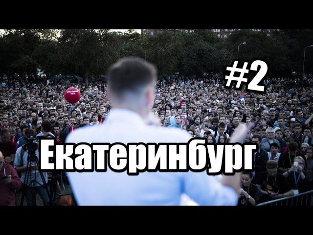 Навальный: Екатеринбург [16.09.2017] - полное видео | Тур по России / Острый Угол