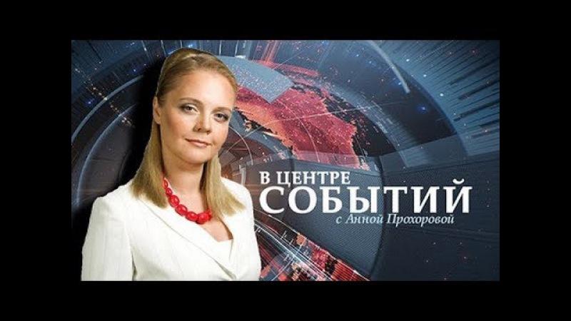 В центре событий с Анной Прохоровой - Эфир 23.06.2017