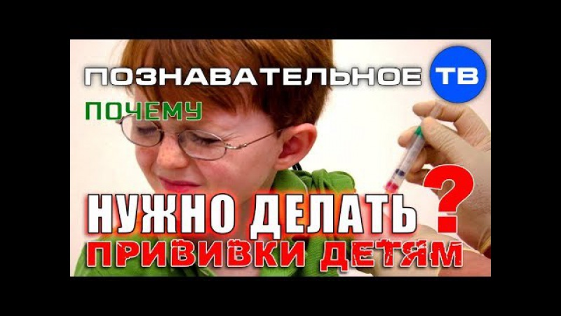 Почему нужно делать прививки детям? (Познавательное ТВ, Владимир Базарный)