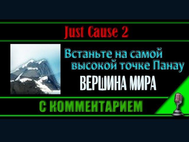 Just Cause 2 открываем достижения Вершина мира