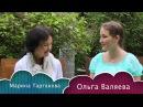 🌸 Марина Таргакова и Ольга Валяева. Интервью на Бали.