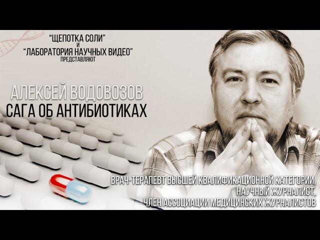 Сага об антибиотиках. Научно-популярная лекция Алексея Водовозова