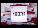 Утренние Новости 5 канал 20 08 2017 Программа Известия 20 08 17