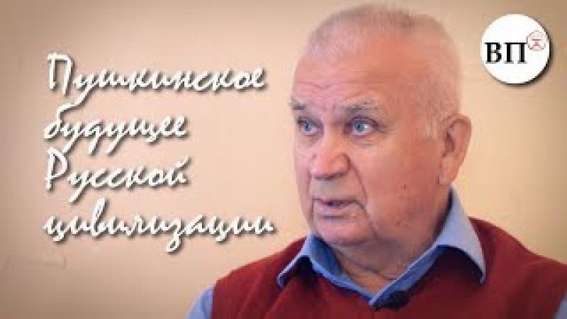 04 06 2017 Пушкинское будущее Русской цивилизации Зазнобин В М смотреть онлайн без регистрации