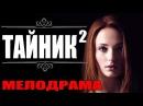 Завораживающий фильм ТАЙНИК 2 МЕЛОДРАМА Русские сериалы 2017 новинки HD