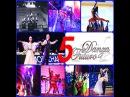 Danza Futuro 5 лет