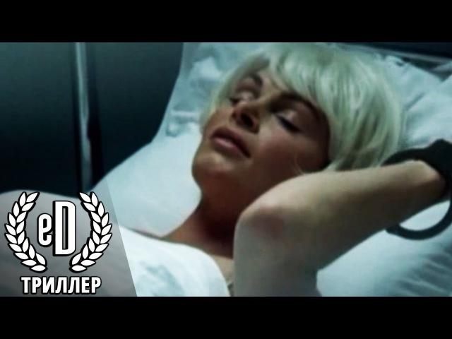 Пациентка 69 короткометражный фильм триллер