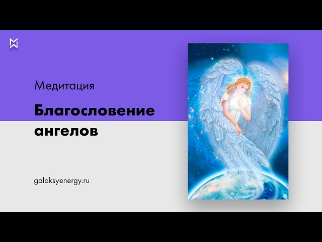 АНГЕЛЫ. МЕДИТАЦИЯ - Благословение Ангелов