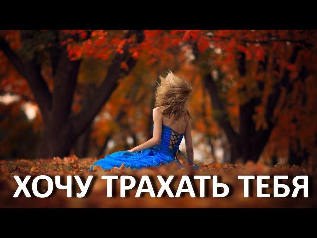 Хочу ТРАХАТЬ тебя (18) Денис Климов