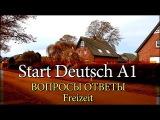 Start Deutsch A1 . Sprechen . Карточки . Немецкий язык