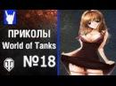 Приколы World of Tanks Для взрослых 18