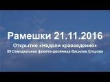 05 Рамешки 21.11.2016. Самодельные флейты-двойницы Василия Васильева