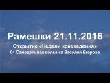 04 Рамешки 21.11.2016. Самодельная волынка Василия Васильева