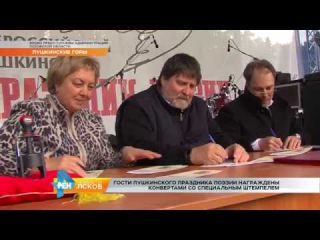 РЕН Новости Псков 05.06.2017 # Гашение марки на празднике поэзии