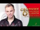 Andre TAY   Сборник душевной музыки   Лучшие песни о главном!