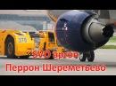 Перронная жизнь в аэропорту Шереметьево Радиообмен